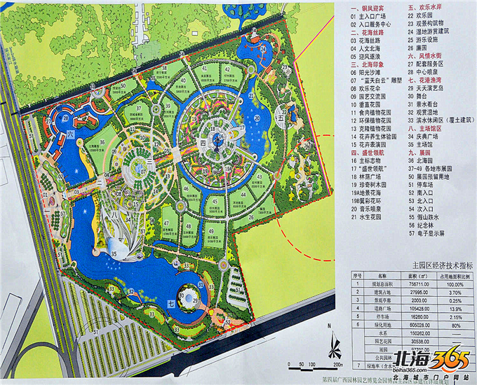 北海园博园规划图图片欣赏下载