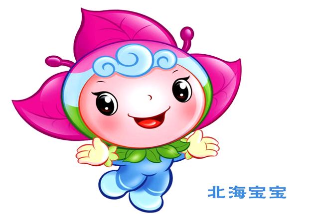 北海园博园吉祥物-广西北海旅行社|越南旅游|北海旅游